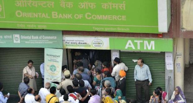 मोदी का कैशलेस Economy का सपना जल्द होगा पूरा ,'अब ओरिएंटल बैंक में 390 करोड़ का घोटाला'