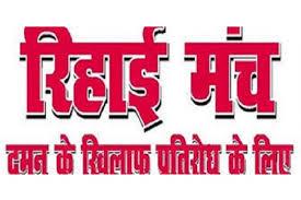 लोकतान्त्रिक संस्थाओं पर बढ़ते हमले के खिलाफ रिहाई मंच 6 मई को करेगा लखनऊ में सम्मलेन