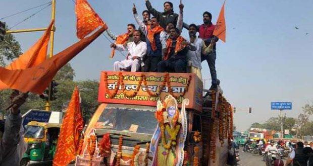राम मंदिर के नाम पर RSS दिल्ली में 100 लोग भी नहीं जुटा पाई