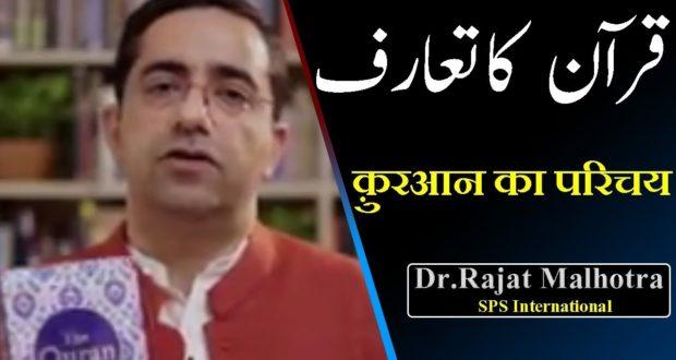 DR Rajat Malhotra amazing talks on Holy Quran/डॉ रजत मल्होत्रा की पवित्र क़ुरआन पर अद्भुत बातचीत