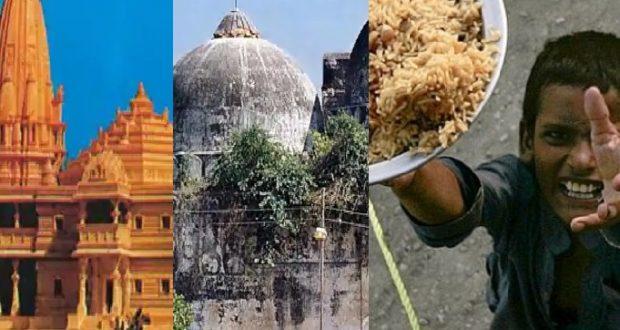 राम का भव्य मंदिर और भूखी प्रजा
