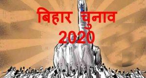 बिहार चुनाव के पहले चरण की 71 सीटों के लिए प्रचार समाप्त