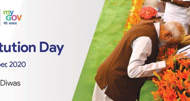 26 नवंबर ,संविधान दिवस