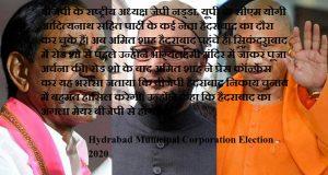 हैदराबाद कारपोरेशन के चुनाव पर अब तक की विस्तृत रिपोर्ट