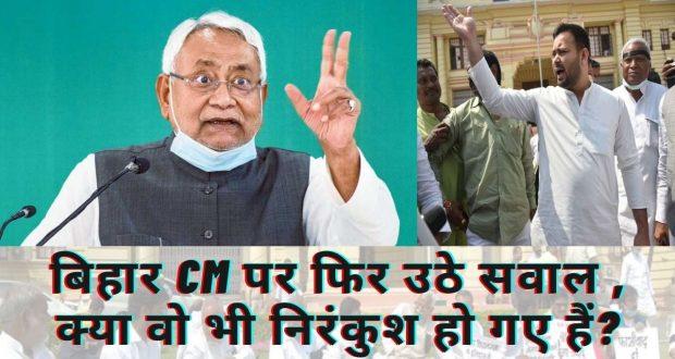 बिहार CM पर फिर उठे सवाल , क्या वो भी निरंकुश हो गए हैं?