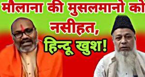 मौलाना की मुसलमानो को नसीहत , हिन्दू खुश