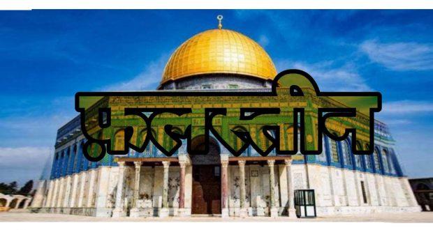 फ़लस्तीन की दास्ताँ