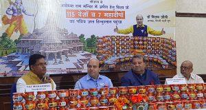 वैश्विक नदियों व समुद्रों का जल अयोध्या राम मंदिर में अर्पित किया जायेगा